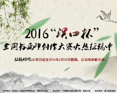 """2016""""溪口杯""""全国书画印创作大赛征稿启事图片"""