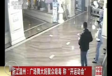 实拍温州广场舞大妈KTV吸毒 K粉到处散落