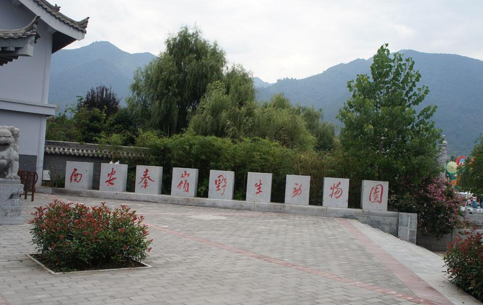 西安秦岭野生动物园