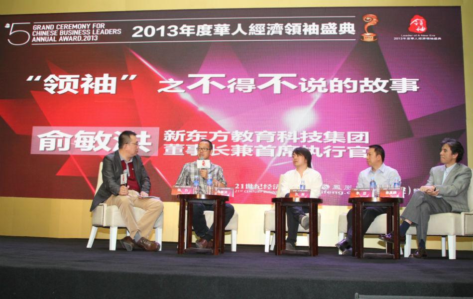 2019華人經濟領袖獎_...獲2011年度華人經濟領袖獎