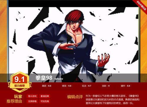 重温最经典的街机格斗拳皇98游戏评测