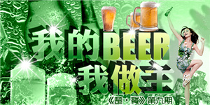 我的beer我做主