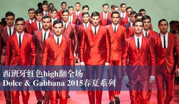红海&帅男模 Dolce & Gabbana 2015春夏系列发布