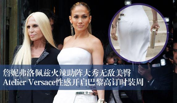 洛佩兹助阵Versace高订 吸血鬼PK雏妓门女主