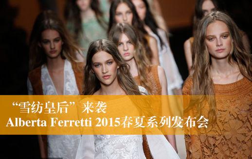 雪纺皇后来袭 Alberta Ferretti 2015春夏系列发布