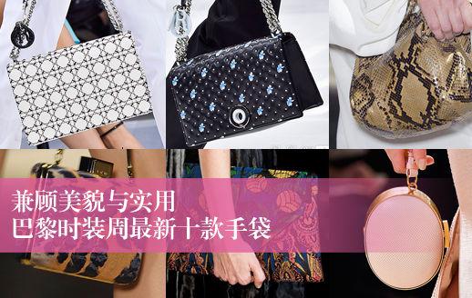 巴黎时装周十款兼顾美貌与实用的新款手袋