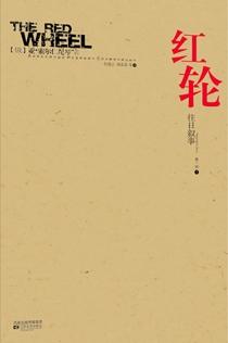 红轮(第一卷)