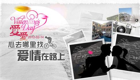 2012情人节特别策划:爱在路上