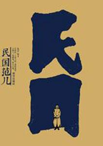 鲁迅 周作人/本文摘自:《民国范儿》,作者:朱平,出版:南方出版社