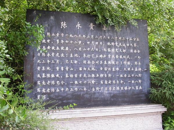 """农民总理陈永贵之墓:大寨人叫他""""永贵大叔"""" - 月  月 - 阳光月月(看新闻 寓娱乐)"""