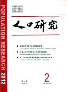 研究》,作者:田雪原,原题:对中国50年代人口学兴衰的理论思考_