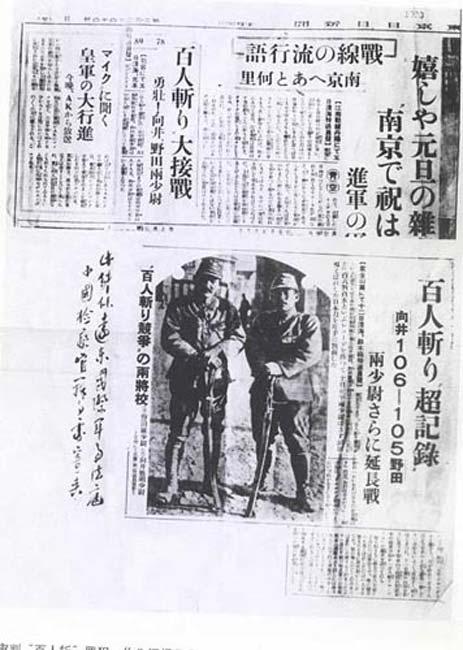 """日军攻陷南京后进行所谓的""""百人斩杀人比赛"""",田中军吉以其""""助广军刀""""屠杀300多人,向井敏明和野田岩,杀人也超过300人。战后三名""""百人斩""""战犯受到正义的审判,在南京被执行枪决!图为《东京日日新闻》特约通讯员在南京大屠杀中的图片报道:""""两将校百人斩竞争""""。照片上野田、向井二人手拄军刀,得意洋洋。"""