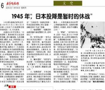 1945年10月《大公报》:日本投降是暂时的休战