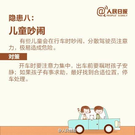 儿童乘车安全知识8大隐患你知道吗 图解图片