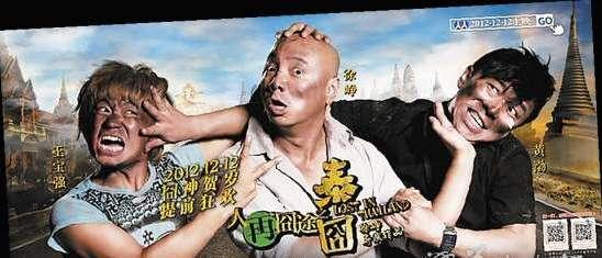 《泰囧》出品方被紧急停牌自称是原创影视作品