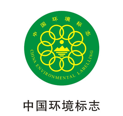 """""""中国环境标志"""" 有它的产品放心买"""