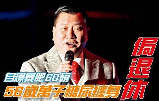 56岁港剧天王万梓良糖尿病暴肥60斤(图)