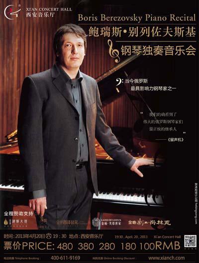 钢琴音乐会海报图片