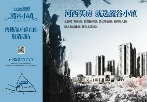 麓谷小镇:90后富二代竞聘40万年薪置业顾问