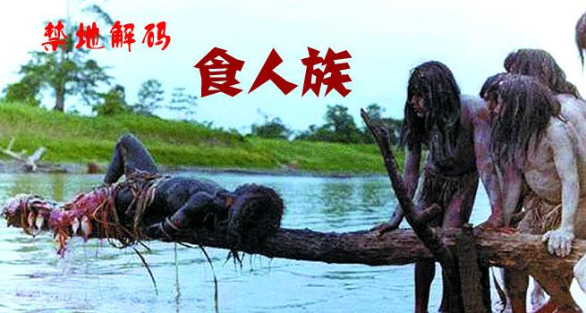 5Yab5LqL6LWE6K6v_原始部落食人族电影图片_原始部落食人族电影图片 ...