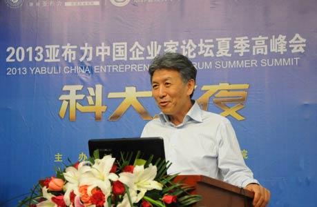 中国科技大学的论坛