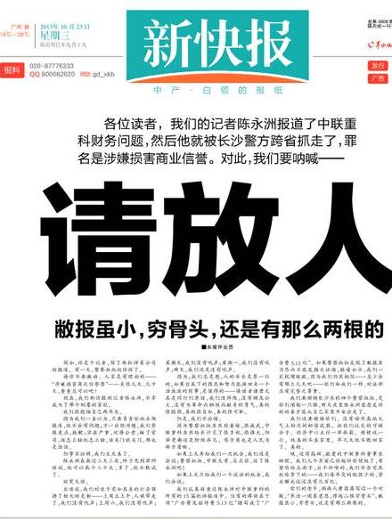 【新闻摘报】新快报头版刊记者被刑拘声明:中联大哥放了陈永洲吧 - 让爱依然 - 爱然博客