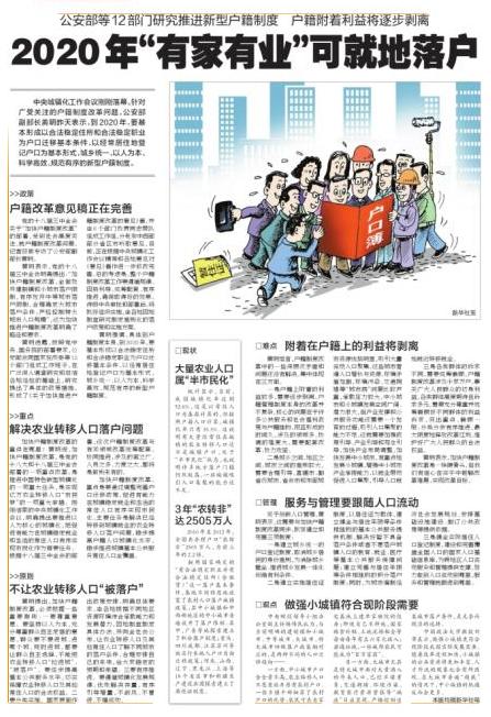 """12部委推新户籍制 2020年满足""""两点""""可落户"""
