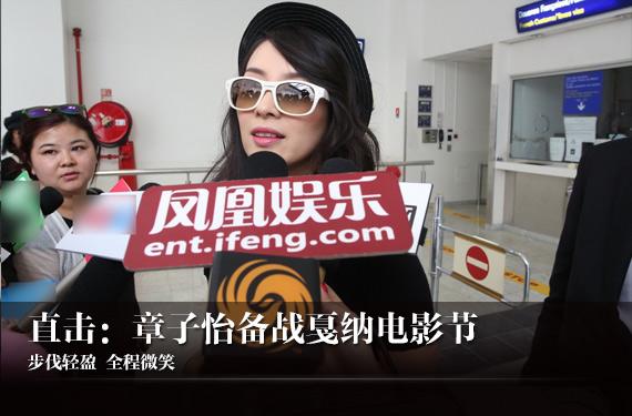 章子怡备战戛纳电影节:步伐轻盈 全程微笑
