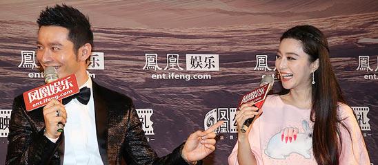 凤凰公映礼《白发魔女传》  黄晓明范冰冰与观众热聊