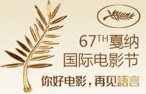 第67届戛纳国际电影奖
