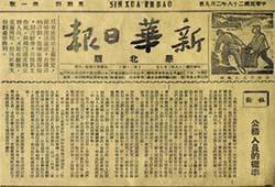 重庆首次展出抗战时期200余种报纸
