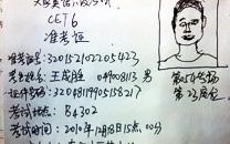 准考证打印需要注意的四大问题