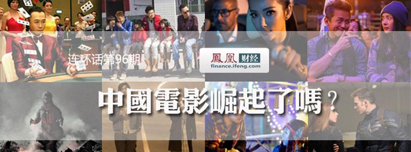 中国电影崛起了吗?