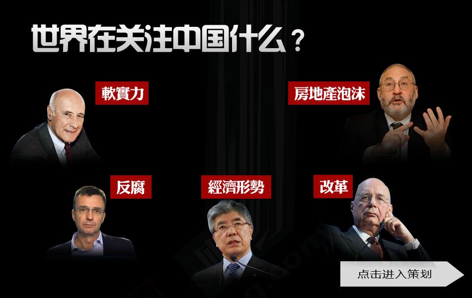 世界在关注中国什么