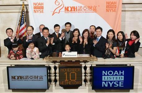 诺亚财富成功登陆美国纽约证券交易所