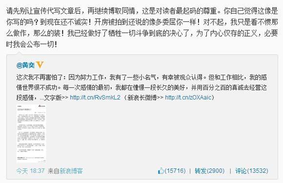 黄奕老公:宣传代写文章博同情 必要时我会公布一切