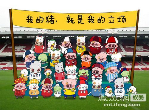 《麦兜2014》发先导海报 世界杯32强头像走红