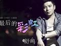 电影《半音》主题曲《最后的彩虹》MV