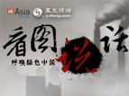 看图说话:与我们一起呼唤绿色中国