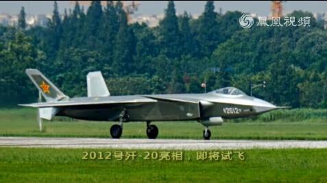 2012号歼-20亮相,即将试飞(凤凰视频)