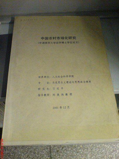 盘点中共中央政治局常委的老师 - 暖雪8521 - 暖雪8521