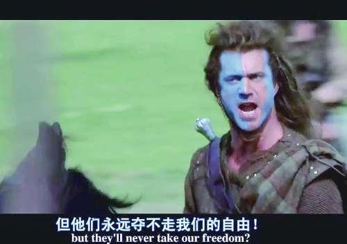 电影《勇敢的心》中,梅尔·吉普森的经典台词说出了苏格兰人的独立