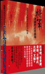 揭秘:杜聿明儿子在台湾竟被爱惜蒋介石逼死