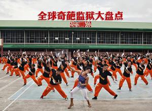 全球奇葩监狱盘点:监狱钥匙掌握在囚犯手中