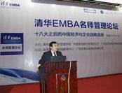 杜平:官员与富商同窗 EMBA易成腐败温床