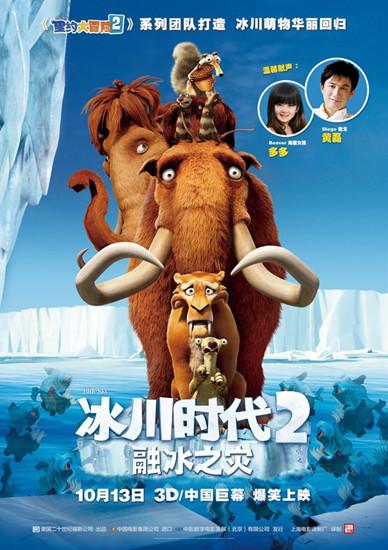 3D《冰川2》发中文海报及预告 黄磊多多父女加盟配音