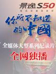 辽宁:揭秘首枚金属国徽制作全过程