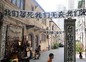 """上海楼坊间满是横幅 阴森如""""挽联"""""""