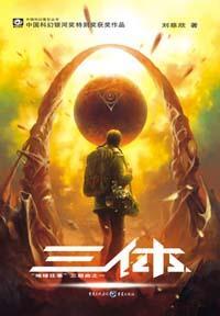 电影《三体》宣布2014年开拍 出品方CEO为孔二狗
