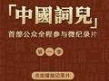微纪录片《中国词儿》第一季发布会